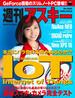 週刊アスキー No.1056 (2015年12月8日発行)(週刊アスキー)