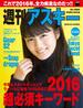 週刊アスキー No.1060 (2016年1月5日発行)(週刊アスキー)