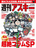 【期間限定価格】週刊アスキー No.1059 (2015年12月29日発行) 年末年始特別号(週刊アスキー)