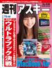 週刊アスキー 2013年 7/9-16合併号(週刊アスキー)
