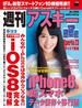 週刊アスキー 2014年 9/23号(週刊アスキー)