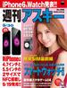 週刊アスキー 2014年 9/30号(週刊アスキー)