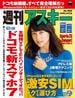 週刊アスキー 2014年 10/21-28合併号(週刊アスキー)