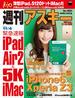週刊アスキー 2014年 11/4号(週刊アスキー)