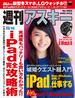 週刊アスキー 2014年 11/11号(週刊アスキー)