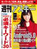 【期間限定価格】週刊アスキー 2015年 1/20号(週刊アスキー)
