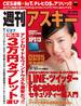 週刊アスキー 2015年 1/27号(週刊アスキー)