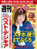週刊アスキー 2014年 12/23号(週刊アスキー)