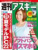 週刊アスキー 2013年 5/28号(週刊アスキー)