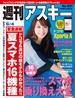 週刊アスキー 2013年 6/4号(週刊アスキー)