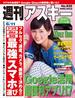 週刊アスキー 2013年 6/11号(週刊アスキー)