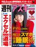 週刊アスキー 2015年 2/10号(週刊アスキー)