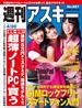 【期間限定価格】週刊アスキー 2013年 4/30号(週刊アスキー)