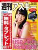 週刊アスキー 2013年 5/21号(週刊アスキー)
