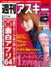 週刊アスキー 2013年 5/7-5/14合併号(週刊アスキー)