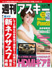 週刊アスキー 2013年 9/17号(週刊アスキー)