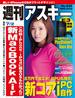 週刊アスキー 2013年 7/2号(週刊アスキー)