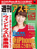 週刊アスキー 2014年 7/1号(週刊アスキー)