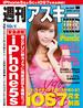 週刊アスキー 2013年 10/1号(週刊アスキー)