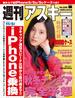 週刊アスキー 2013年 11/5増刊号(週刊アスキー)