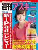 【期間限定価格】週刊アスキー 2013年 11/19号(週刊アスキー)