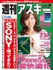 週刊アスキー 2013年 11/26号(週刊アスキー)