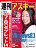 週刊アスキー 2013年 12/3号(週刊アスキー)