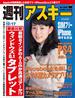 週刊アスキー 2013年 12/17号(週刊アスキー)
