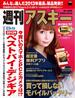 週刊アスキー 2013年 12/24・31合併号(週刊アスキー)
