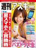 週刊アスキー 2013年 8/6増刊号(週刊アスキー)