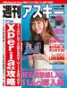 【期間限定価格】週刊アスキー 2013年 7/30号(週刊アスキー)