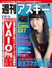 週刊アスキー 2013年 9/3号(週刊アスキー)