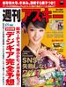 週刊アスキー 2014年 1/7・14合併号(週刊アスキー)