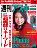 【期間限定価格】週刊アスキー 2014年 1/21号(週刊アスキー)