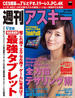 週刊アスキー 2014年 1/28号(週刊アスキー)