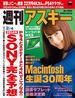 週刊アスキー 2014年 2/4号(週刊アスキー)