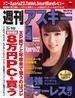 【期間限定価格】週刊アスキー 2014年 3/18号(週刊アスキー)
