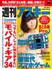 週刊アスキー 2014年 4/29増刊号(週刊アスキー)