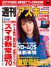週刊アスキー 2014年 5/13-20合併号(週刊アスキー)