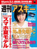 週刊アスキー 2014年 5/27号(週刊アスキー)