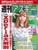 週刊アスキー 2014年 7/29号(週刊アスキー)