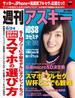 週刊アスキー 2014年 6/24号(週刊アスキー)