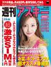 週刊アスキー 2014年 8/19-26合併号(週刊アスキー)