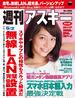 週刊アスキー 2014年 9/2号(週刊アスキー)