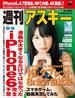 【期間限定価格】週刊アスキー 2014年 9/9号(週刊アスキー)
