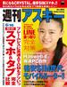 週刊アスキー 2014年 9/16号(週刊アスキー)