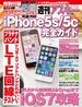 iPhone5s/5c完全ガイド 週刊アスキー 2013年 11/15号増刊(週刊アスキー)