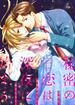 秘密の恋は、深夜に始まる~冷徹な乗務員さんに魅せられて~(9)(リアルパラダイス)