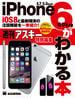 iOS8と最新端末の注目機能を一挙紹介! iPhone6/6 Plusがわかる本(アスキー書籍)