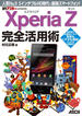 Xperia Z エクスペリア ゼット 完全活用術 人気No.1! 5インチフルHD時代の最強スマートフォン!(アスキー書籍)